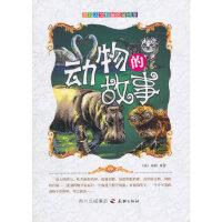 少儿人文科普丛书--动物的故事 (法)布封 原著 9787545503760