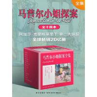 马普尔小姐探案全集(全14册)