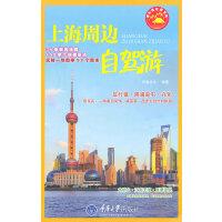 上海周边自驾游