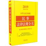 中华人民共和国民事法律法规全书(含典型案例及文书范本)(2019年版)