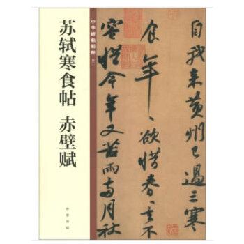 苏轼寒食帖-赤壁赋(pdf+txt+epub+azw3+mobi电子书在线阅读下载)