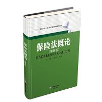 保险法概论/孙蓉 西南财经大学出版社