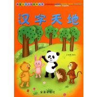 汉字天地:熊猫贝贝认知系列丛书