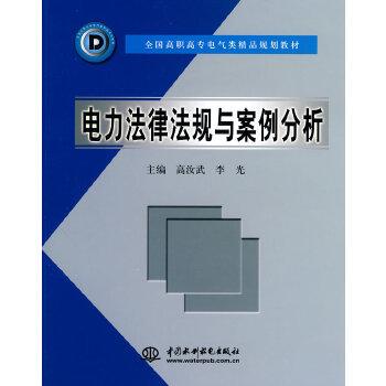 电力法律法规与案例分析 (全国高职高专电气类精品规划教材)