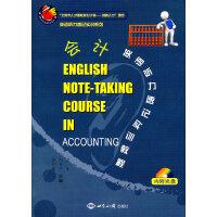 会计英语听力速记实训教程