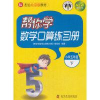 帮你学数学口算练习册(小学五年级下)配合北京版教材