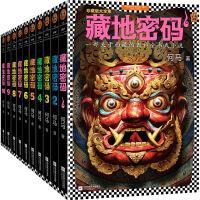 藏地密码珍藏版大全集(套装共10册)(一部关于西藏的百科全书式小说!了解西藏,就读《藏地密码》!)(读客知识小说文库)