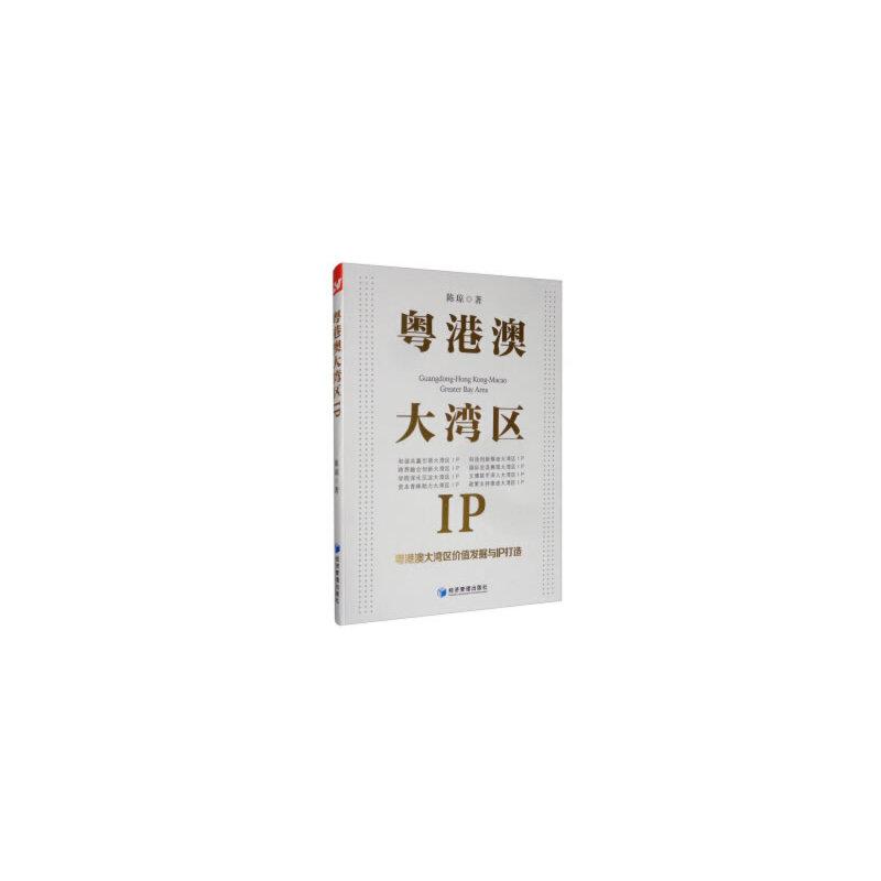粤港澳大湾区IP——粤港澳大湾区价值发掘与IP打造