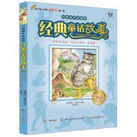 打动孩子心灵的经典童话故事 2 穿靴子的猫、阿拉丁神灯、匹诺曹 9787518034222