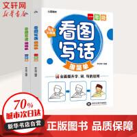 看图写话很简单 精美彩图版(全2册) 黑龙江美术出版社