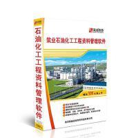 正版 筑业石油化工工程资料管理软件2020版 石油化工资料软件0G16g