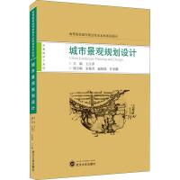 城市景观规划设计 武汉大学出版社