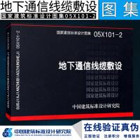 【正版】05X101-2 地下通信线缆敷设