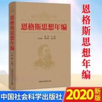 恩格斯思想年编(2020)姜辉 编 马克思恩格斯思想理论观点著作【预售】