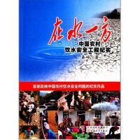 《在水一方-中国农村饮水安全工程纪实》