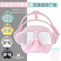 自由潜水面镜 马卡龙大 软硅胶呼吸管套装