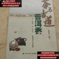 【二手旧书9成新】茶马古道普洱香9787300192192