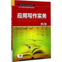 应用写作实务 第2版 机械工业出版社