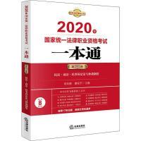 2020年民法.商法.民事诉讼法与仲裁制度/国家统一法律职业资格考试一本通(第3卷) 法律出版社