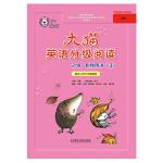 大猫英语分级阅读2级教师用书(3)(适用于小学三年级下学期)(对应二级3套装)