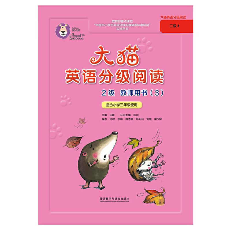"""大猫英语分级阅读2级教师用书(3)(适用于小学三年级下学期)(对应二级3套装) 教育部重点课题""""中国中小学生英语分级阅读体系标准研制""""实验用书"""