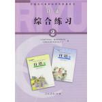 普通高中课程标准实验教科书 日语综合练习 2(含光盘2张)