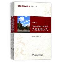 宁波地域文化读本(一)