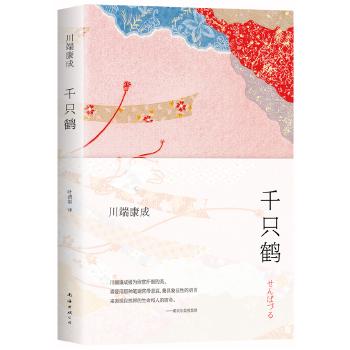 千只鹤(pdf+txt+epub+azw3+mobi电子书在线阅读下载)