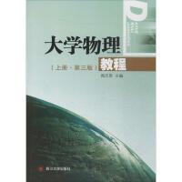 大学物理教程(第3版) 周志坚 主编