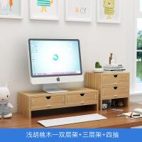 【好货】办公室台式电脑增高架桌面收纳置物垫高屏幕架子 显示器底座支架