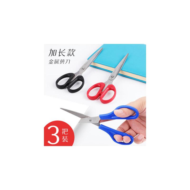 3把装办公剪刀学生手工剪纸刀便捷家用厨房剪裁缝剪不锈钢手工美工刀剪刀大中小号便携式剪子用品