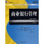 商业银行管理(英文版・原书第7版)