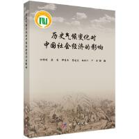 历史气候变化对中国社会经济的影响