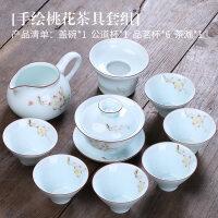 【好店】【好店】手绘青瓷荷花白瓷茶具套装整套功夫茶具斗笠茶杯盖碗套组