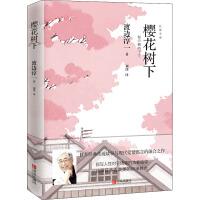 樱花树下 青岛出版社
