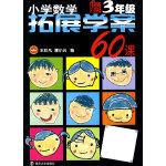 小学数学拓展学案60课:3年级 升级版