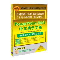 全国职称计算机考试标准教程(全真考场模拟+超大题库)――PowerPoint 2003中文演示?39