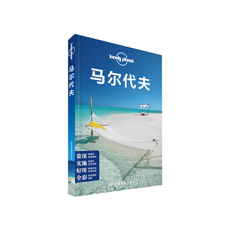 LP马尔代夫-孤独星球Lonely Planet国际指南系列:马尔代夫(第二版)度假村和居民岛各有千秋,缤纷的海洋生物和水上活动随处可见。