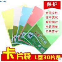 硬质卡片袋A4单片夹L型文件夹合同两页夹