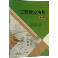 工程建设法规 第3版 北京理工大学出版社