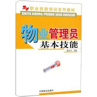 物业管理员基本技能 中国林业出版社