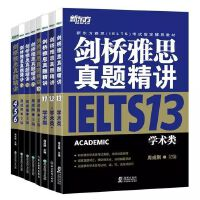 新东方 剑桥雅思真题精讲4-13(套装共8册)