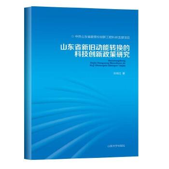山东省新旧动能转换的科技创新政策研究