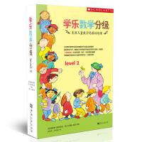 学乐数学分级美国儿童数学思维训练课level2(套装全9册)