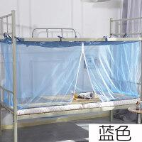 学生拉链蚊帐宿舍下铺加密寝室0.9m单人上下床一体免安装防尘蚊帐