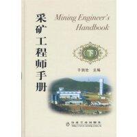 采矿工程师手册 (下)