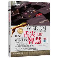 舌尖上的智慧 美国名校毕业演说(第4辑)(附赠MP3/MP4) 新东方