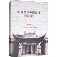 山西高平神庙剧场调查研究 中国戏剧出版社