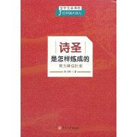 诗圣是怎样炼成的:黄玉峰说杜甫(中学生必读的五位中国大诗人)