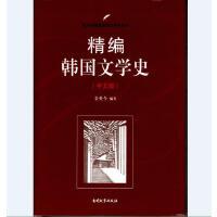精编韩国文学史(中文版)